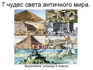 Изображения семи чудес света