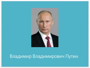 Владимир Вламирович Путин
