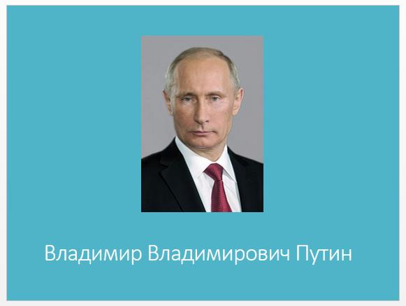 Презентацию на тему парламент россии