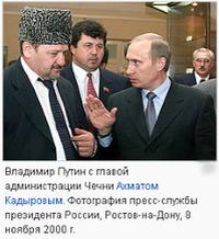 Владимир Путин и Ахмат Кадыров