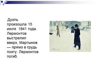 9 слайд