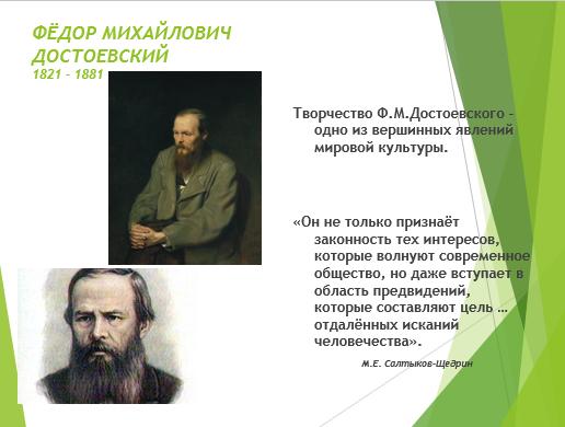 Жизнь и творчество достоевский реферат 8756